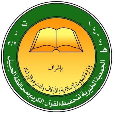 وظائف شاغرة لدى جمعية تحفيظ القرآن بالجبيل