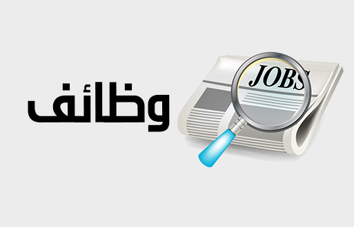شركة AWI Company تعلن عن وظائف شاغرة للنساء في الرياض