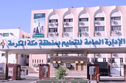 وظائف شاغرة للجنسين في مدارس تعليم مكة
