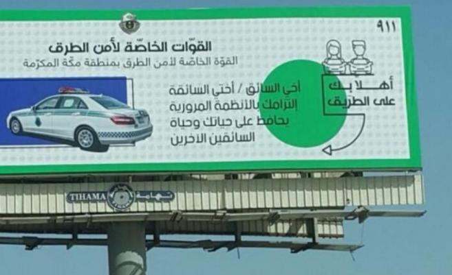 لأول مره في المملكة: اللوحات الإرشادية المرورية تخاطب السائقات والسائقين