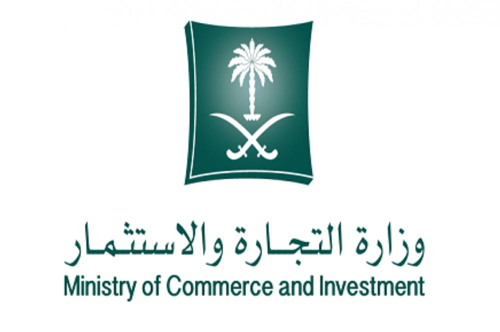 وزارة التجارة توقف موقعاً وتطبيقاً إلكترونياً وحسابات تروج لسلع مخالفة