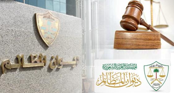 ديوان المظالم يتيح خدمةإضافة وتعديل ممثلي الجهات الحكومية في الدعاوى
