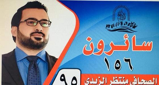 """بعد سنوات من رميه بوش بالحذاء.. """" الزيدي """" يترشح للانتخابات النيابية العراقية"""