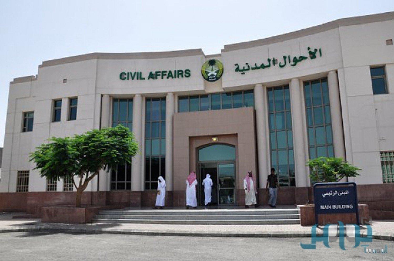 «الأحوال المدنية» تكشف حقيقة فرض رسوم على إصدار الهوية الوطنية