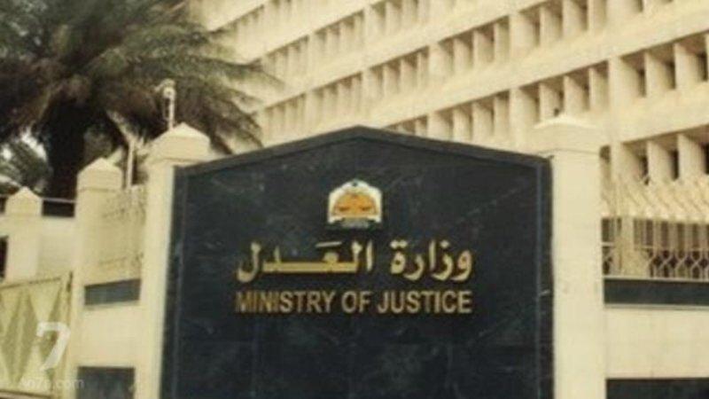 """""""العدل"""": 6 أموال للمنفذ ضده لا يجوز الحجز عليها"""