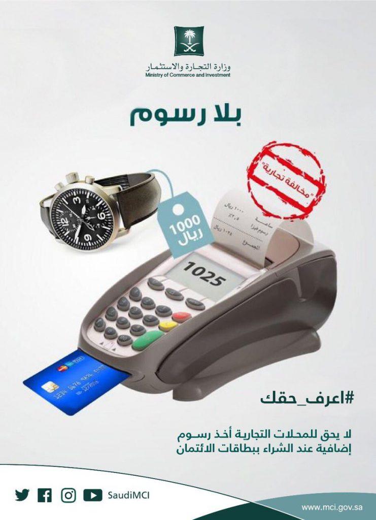 التجارة : لا يحق للمحلات التجارية أخذ رسوم إضافية عند الشراء ببطاقات الائتمان