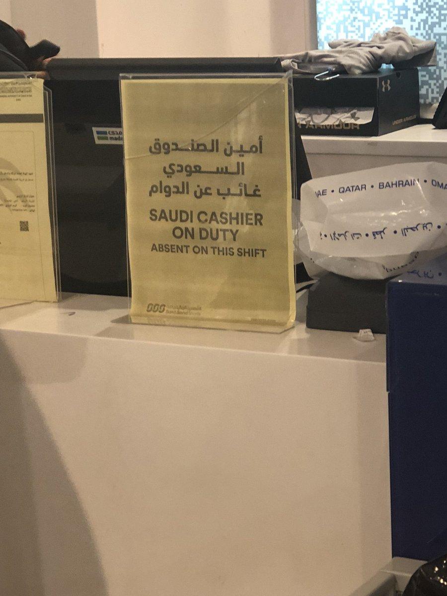 بسبب هذه الصورة عقوبات قاسية تنتظر الشركة الرياضية المسيئة للسعوديين