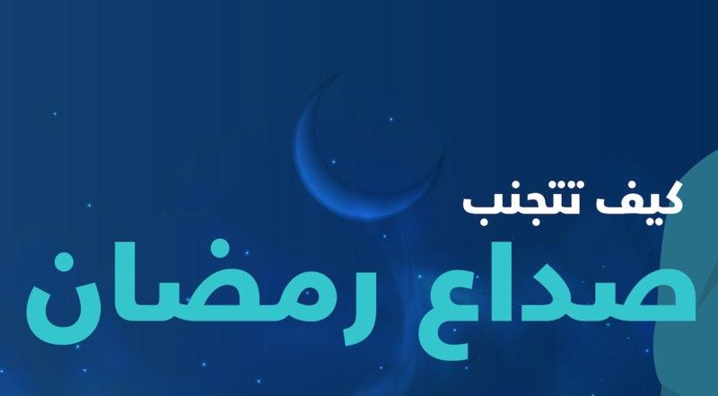 كيف تتجنب صداع #رمضان ؟ #انفرجرافيك_رمضان