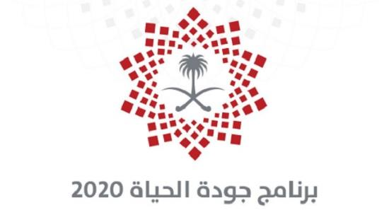 بالتفاصيل.. المملكة تطلق برنامج جودة الحياة 2020  130 مليار ريال.. وهذه أهدافه