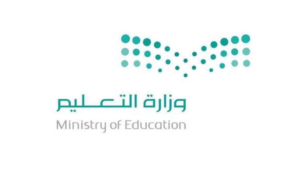 """إيقاف برنامج التعليم الموازي في جميع الجامعات باستثناء """"السعودية الإلكترونية"""""""