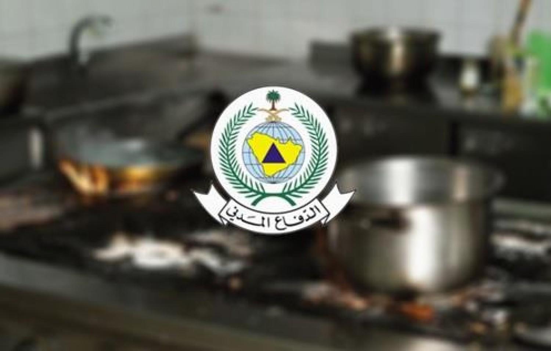 «الدفاع المدني» يوجه نصائح مهمة لتفادي حوادث المنازل في رمضان