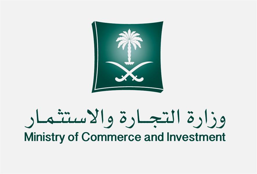 وظيفة قيادية شاغرة في وزارة التجارة والاستثمار