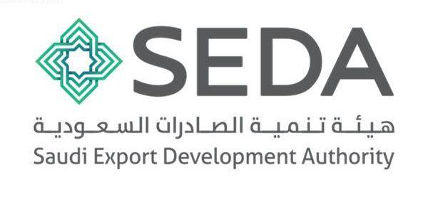 وظائف إدارية شاغرة في تنمية الصادرات السعودية