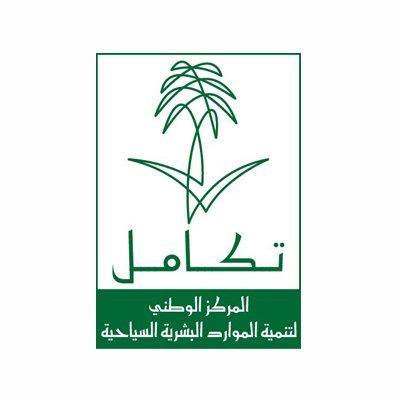 10 وظائف شاغرة لدى تكامل السياحي في الرياض