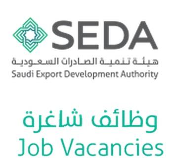 وظائف إدارية شاغرة في الصادرات السعودية