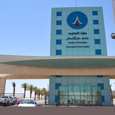 وظائف أكاديمية شاغرة للجنسين في جامعة حفر الباطن