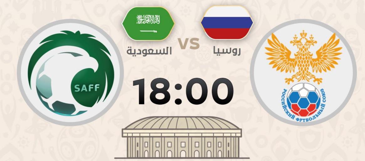 بث مباشر مباراة #السعودية و #روسيا #روسيا2018 #WorldCup2018 #RUSKSA #السعودية_في_المونديال