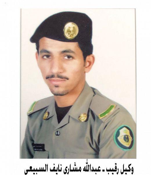 بالفيديو والصور  #وزارة_الداخلية تصدر بيانا حول استشهاد الرقيب عبدالله السبيعي في #الطائف