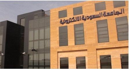 الجامعة الإلكترونية تعلن عن توفر وظائف إدارية شاغرة للرجال