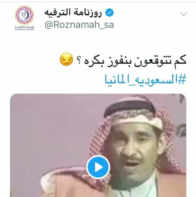هيئة الرياضة: نأسف لنشر مقطع مسيء من هيئة الترفيه عن المنتخب السعودي