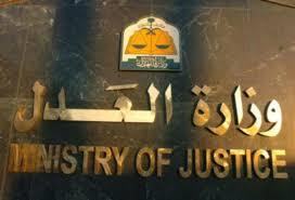 وزارة العدل تتساءل: كيف ستبدو الكرة الأرضية من دون غلاف جوي؟!!