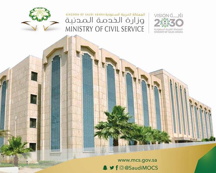 """الخدمة المدنية تطلق منصة """"الاستفسارات والآراء النظامية"""""""