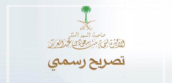 التصريح الرسمي لصاحبة السمو الملكي الأميرة بسمة بنت سعود بن عبد العزيز آل سعود