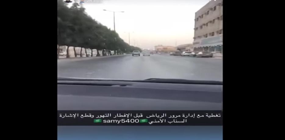 شاهد قطع الإشارة الحمرا قدام المرور السري وشوفو وش صار