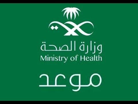 تحميل برنامج موعد وزارة الصحة آيفون