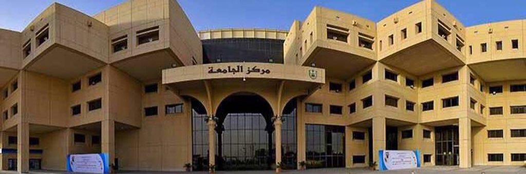 رابط وشروط التقديم على وظائف جامعة الملك سعود