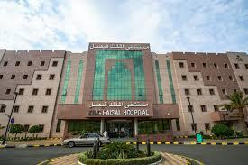 8 وظائف شاغرة في مستشفى الملك فيصل التخصصي