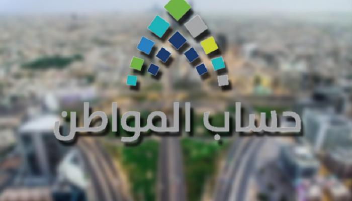 حساب المواطن يوضح الإجراء المتبع بعد قبول الاعتراض