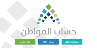 حساب المواطن يوضح الإجراء المتبع لإلغاء السجل التجاري