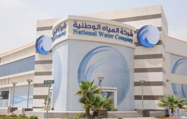 وظائف قيادية شاغرة في شركة المياه الوطنية