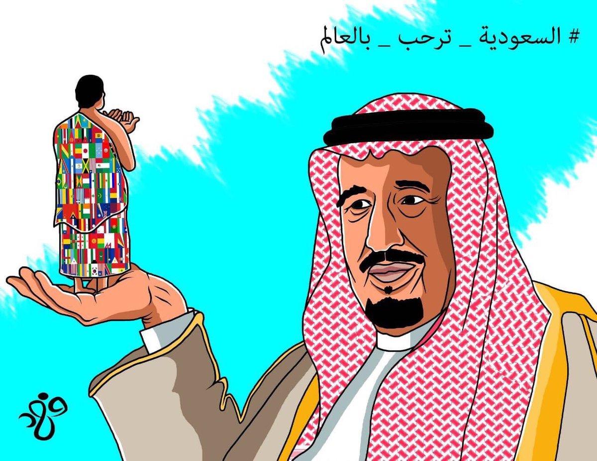 السعودية ترحب بالعالم رغم أنف الحاقدين