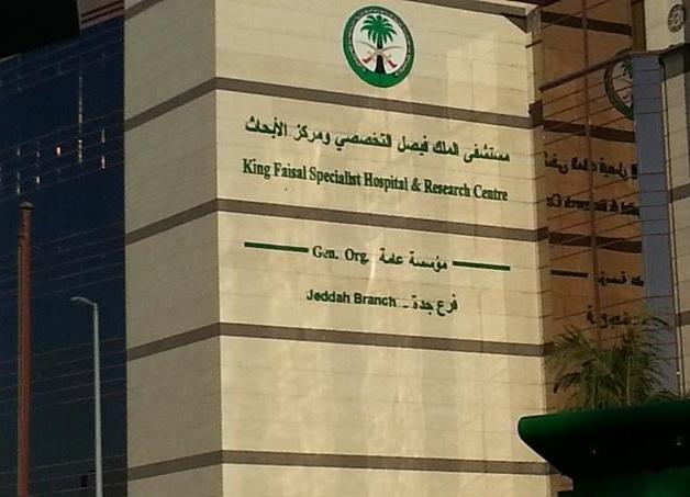 16 وظيفة شاغرة في مستشفى الملك فيصل التخصصي