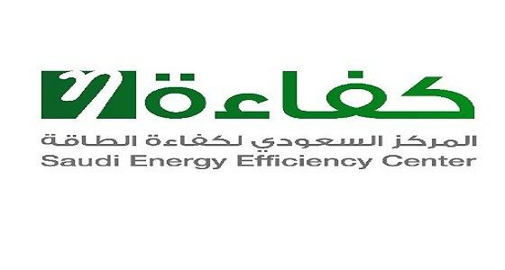 وظيفة هندسية شاغرة لدى مركز كفاءة الطاقة