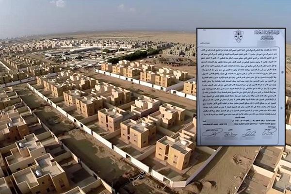 #عاجل المحكمة تحسم دعوى متضرري صندوق التنمية العقاري ورفضهم لهذا السبب!