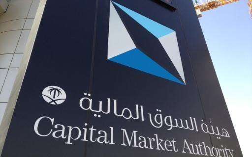 هيئة السوق المالية تمنح أول تصريحين للتقنية المالية
