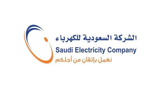 السعودية للكهرباء توضح حقيقة رسالة تصحيح الفاتورة