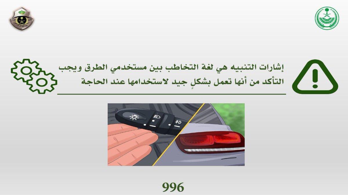 نصيحة مهمة من أمن الطرق للسلامة أثناء القيادة