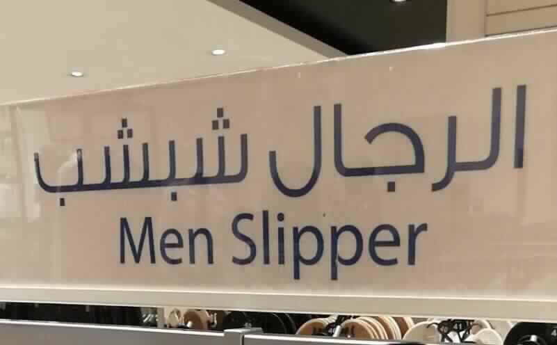 """أخطاء الترجمة وسقطات مضحكة.. من """"سيدات النعال"""" مروراً بـ""""الرجال شبشب"""" وانتهاءً بـ""""لابتوب مرض السل"""""""