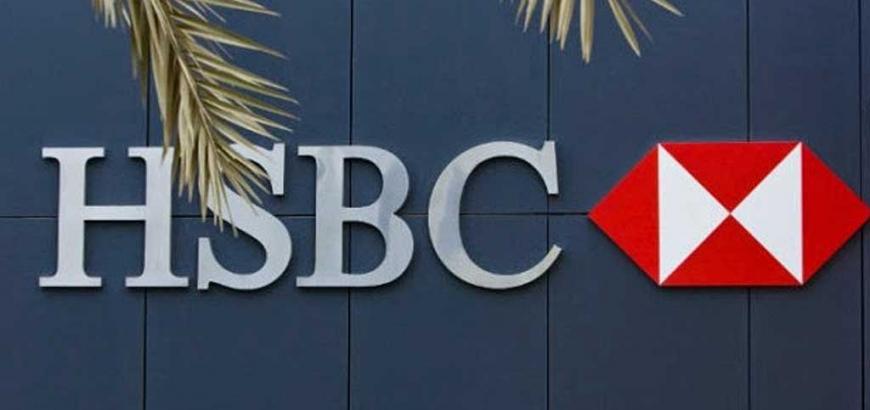 وظيفة قيادية شاغرة لدى شركة HSBC بالرياض