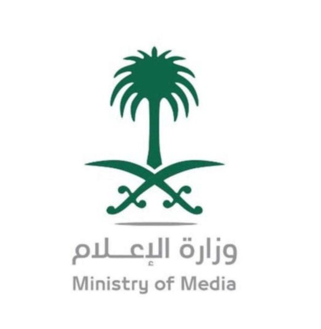 """للحد من ظاهرة المغالاة بالديات """"وزارة الإعلام"""" تحذر من هذه الإجراءات  .. التفاصيل"""
