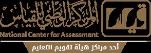 قياس يحدد موعد إجراء مقياس اختبار الكفايات الأمنية.. عبر هذا الرابط