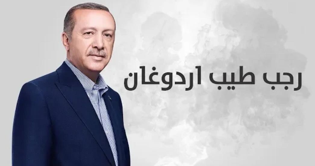 شاهد من هو رجب طيب اردوغان ؟ ولماذا سجن قبل فترة رئاسته؟