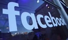 فيسبوك تختبر ميزة جديدة لمنع الإزعاج