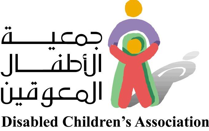 وظائف نسائية شاغرة لدى جمعية الأطفال المعوقين