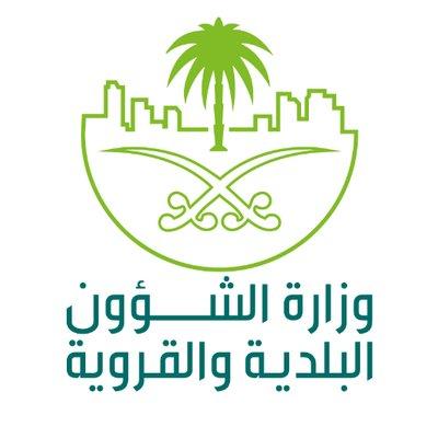 الشئون البلدية والقروية تواصل التسجيل في الوظائف الشاغرة عبر هذا الرابط