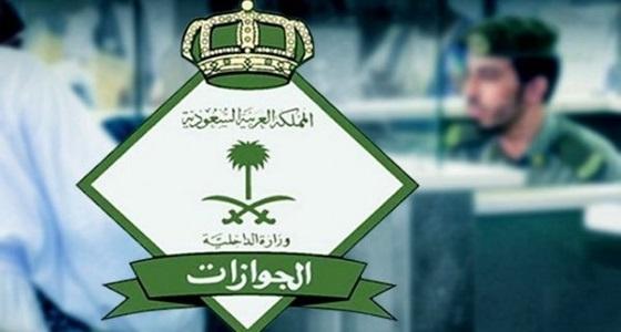 """"""" الجوازات """" توضح شرط السماح بسفر العسكريين لدول الخليج"""